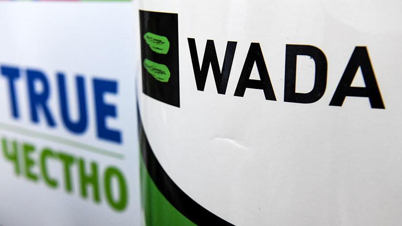 «Возможные манипуляции коснулись данных 145 человек»: WADA завершило расследование в отношении российских спортсменов