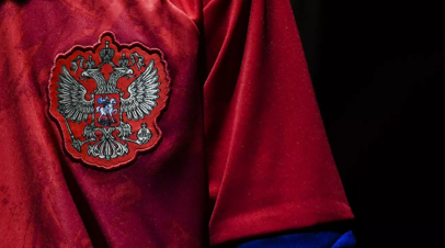В РФС сообщили о краже со склада экипировки сборной России