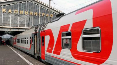 РЖД отменяет поезда в Калининград