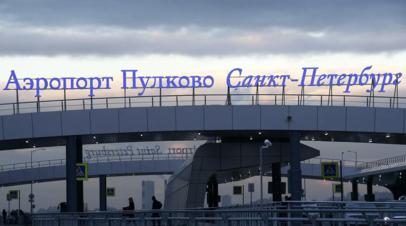 Аэропорт Пулково перешёл на сокращённый режим работы