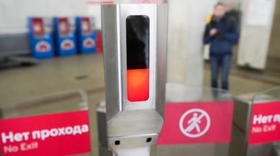 В Москве временно закроют некоторые вестибюли станций метро