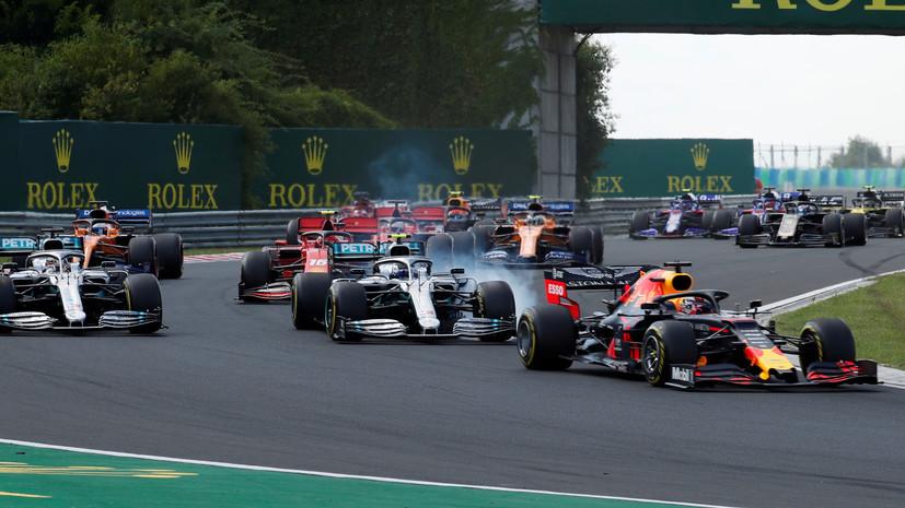 Гран-при «Формулы-1» в Венгрии пройдёт без зрителей