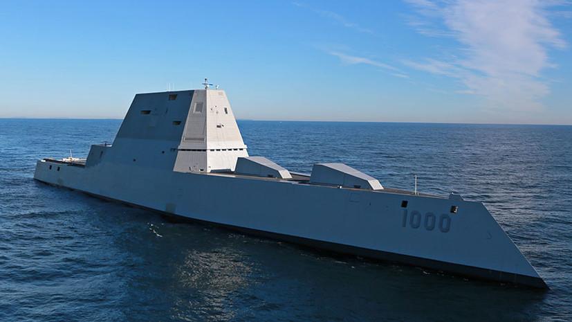 «Непростая история»: какие задачи в ВМС США будут решать корабли класса Zumwalt