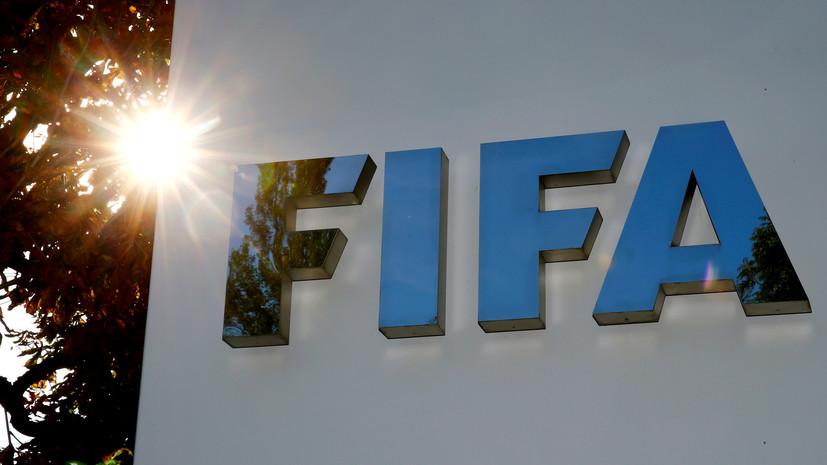 ФИФА рассмотрит возможность перехода насистему «весна — осень»