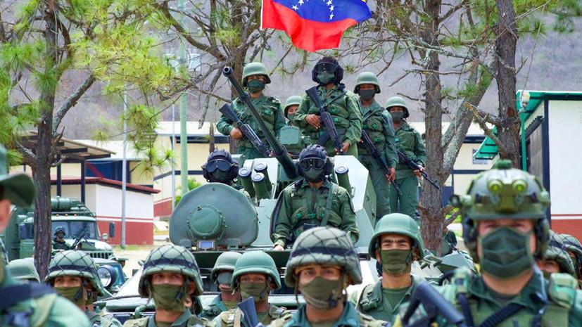 «Щит» от диверсантов: Венесуэла обвинила Колумбию и США в попытке боевиков вторгнуться на территорию республики