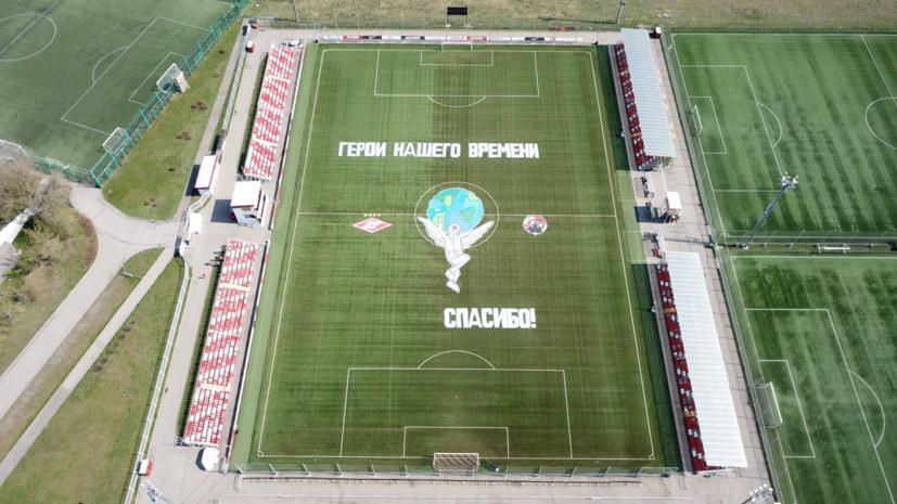 Фанаты «Спартака» устроили перформанс для поддержки врачей на пустом стадионе