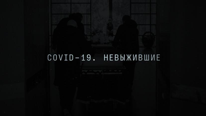 Как умирали первые жертвы СOVID-19 в России / ЭПИДЕМИЯ с Антоном Красовским