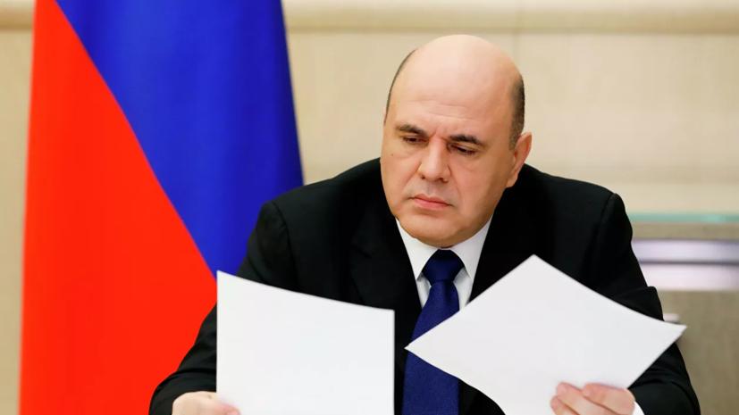 Участие Мишустина в совещании с Путиным по коронавирусу не планируется