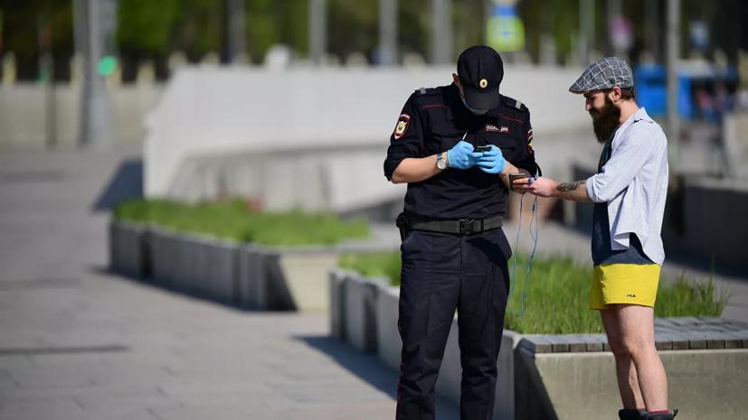 В Подмосковье выявили 230 нарушителей самоизоляции за сутки