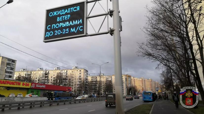 В Москве до 8 мая сохранится сильный ветер