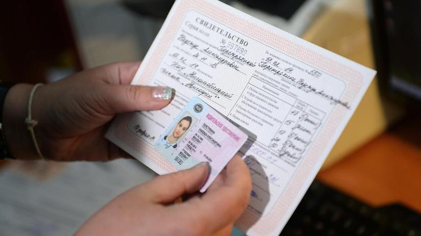 В России стали реже получать водительские права