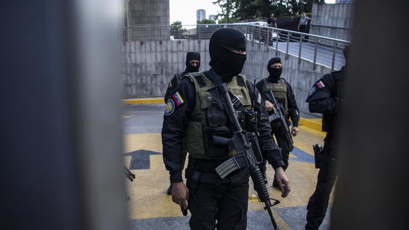Задержанный в Венесуэле американец планировал вывезти Мадуро в США