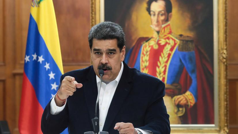 Мадуро обвинил Трампа в организации вторжения в Венесуэлу
