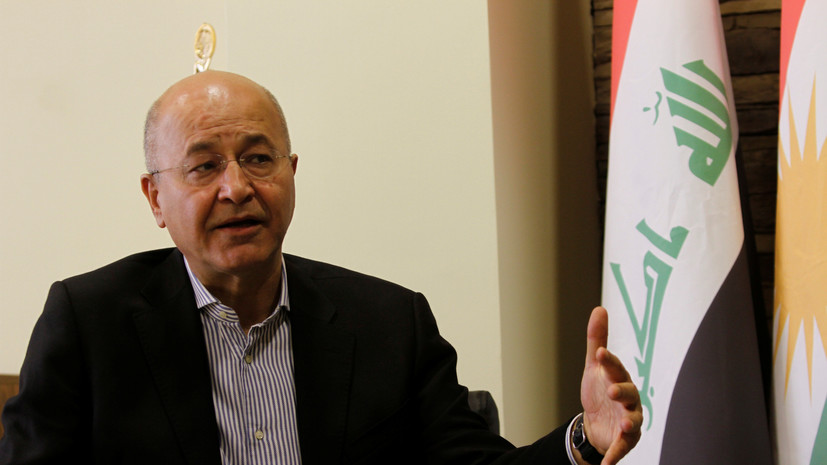 Президент Ирака оценил решение парламента одобрить состав правительства
