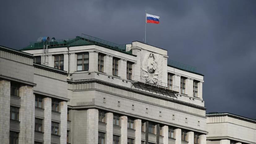 В Госдуме рассказали о законопроекте о защите исторической памяти