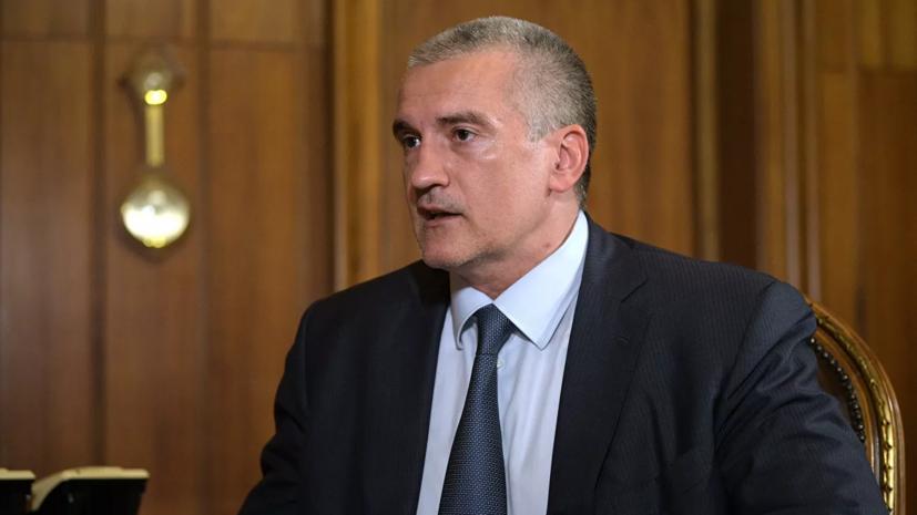 Аксенов считает проведение курортного сезона в Крыму маловероятным