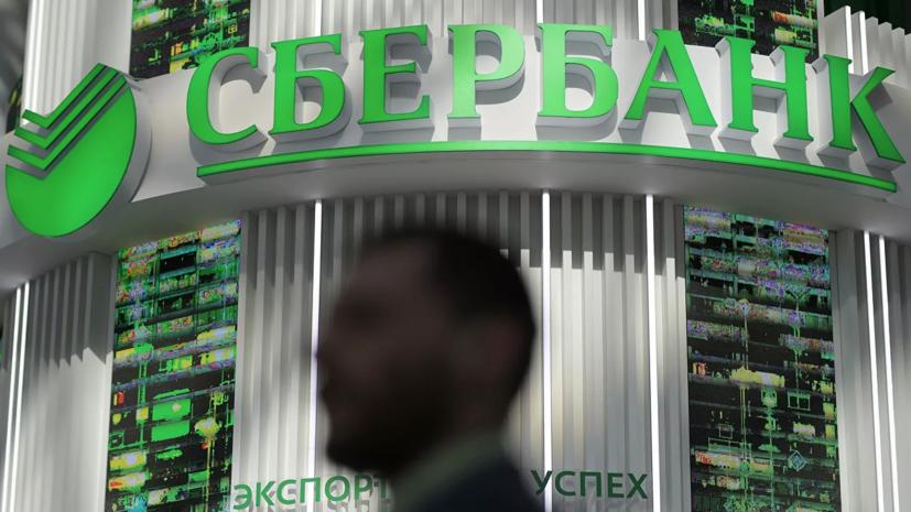 Правительство и ЦБ подписали акционерное соглашение по Сбербанку