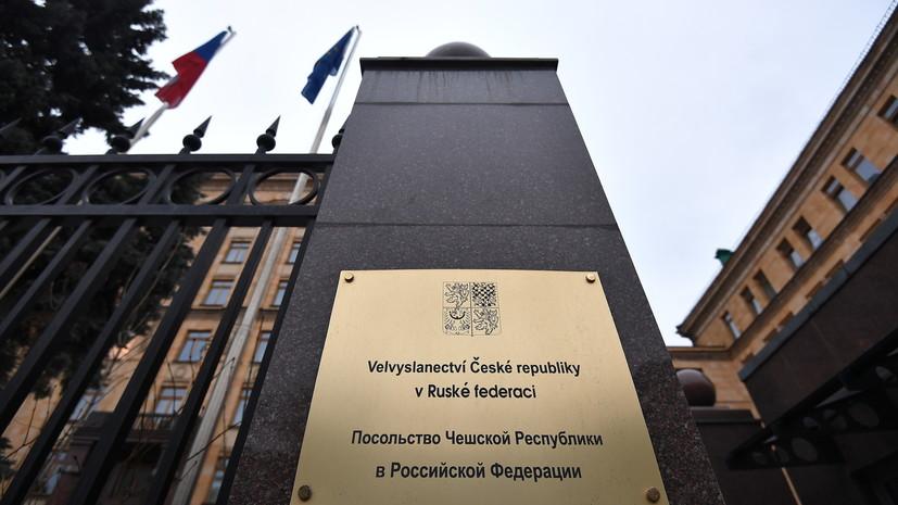 МИД Чехии прокомментировал усиление безопасности в посольстве в Москве