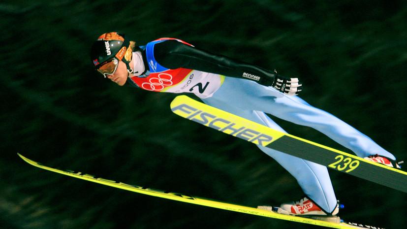 Бронзовый призёр ОИ по прыжкам на лыжах с трамплина излечился от рака