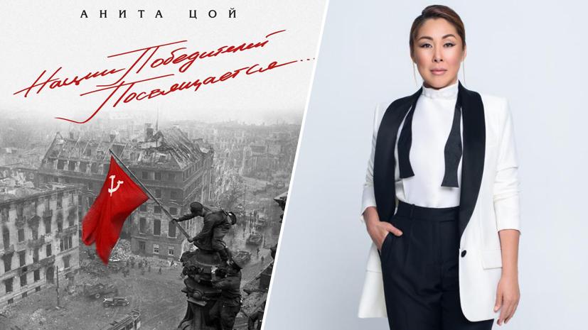 «В наше время сложно исполнять военные песни»: Анита Цой о новом альбоме, дани памяти ветеранам и самоизоляции
