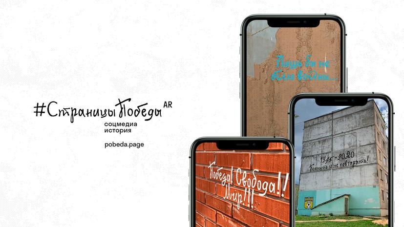 #СтраницыПобеды в AR: оставьте памятную надпись шрифтом со стен Рейхстага через приложение дополненной реальности