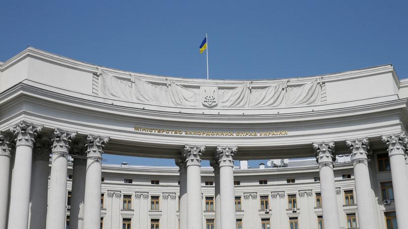 В МИД Украины прокомментировали отзыв посла Грузией для консультаций