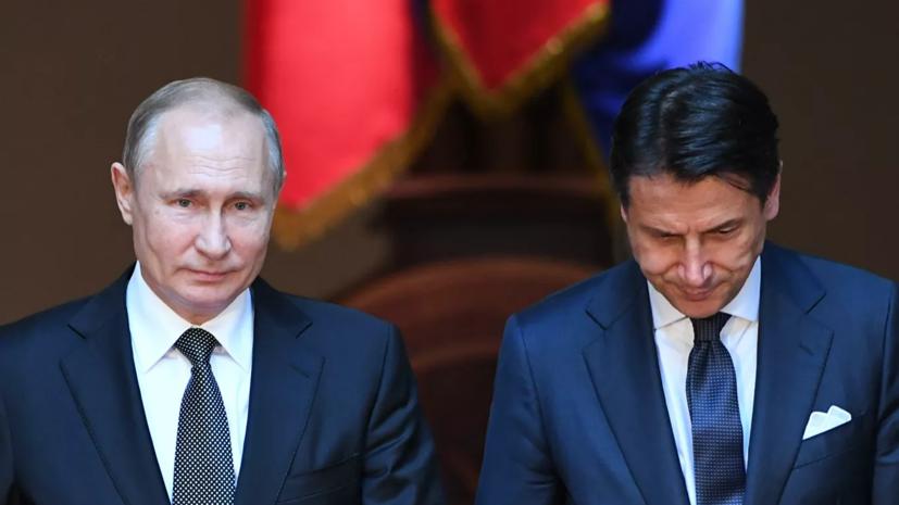 Путин и Конте обсудили взаимодействие двух стран в борьбе с пандемией