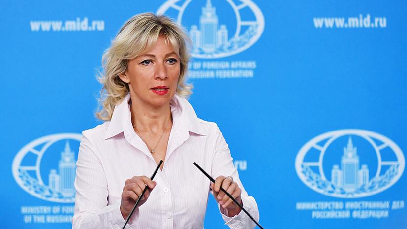 Захарова прокомментировала статью Мааса о виновнике Второй мировой войны