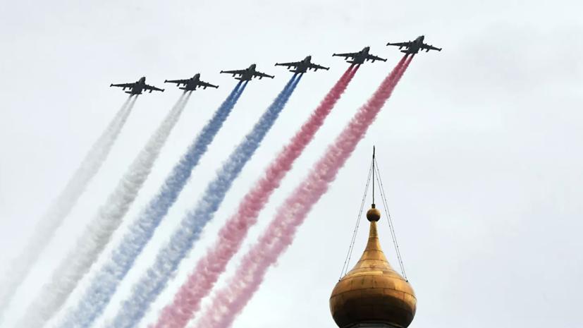 В Москве начался воздушный парад в честь Дня Победы