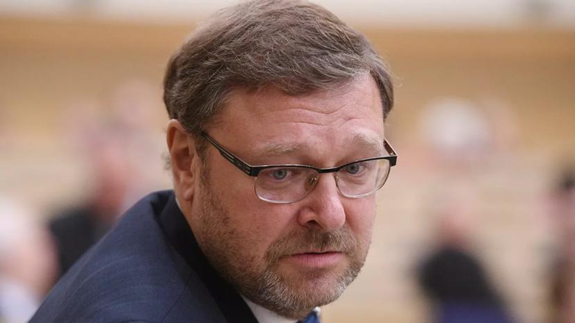 Косачёв оценил заявление Белого дома о странах — победителях нацизма