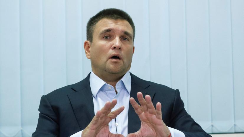 Климкин заявил об отсутствии у России «права» праздновать День Победы