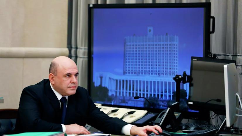 Мишустин рассказал о новом пакете помощи гражданам и экономике
