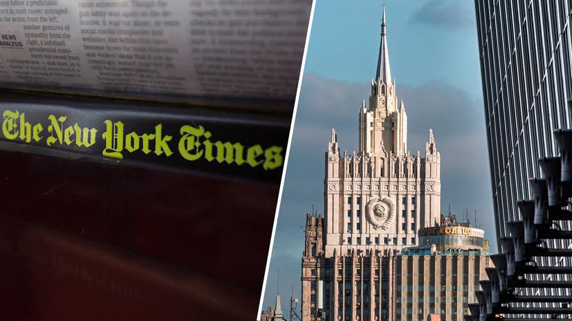 «Подготовлены письма в редакции»: в МИД призвали NYT и FT опубликовать опровержения фейков о коронавирусе в России