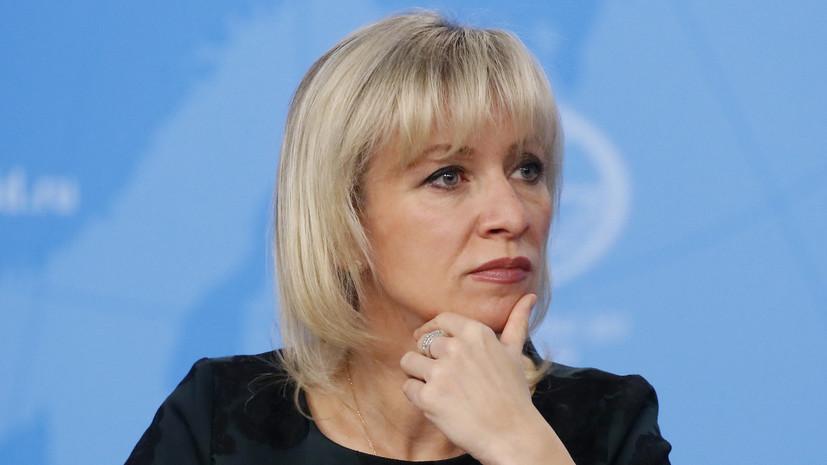 Захарова: Чехия не ответила на предложение обсудить отношения