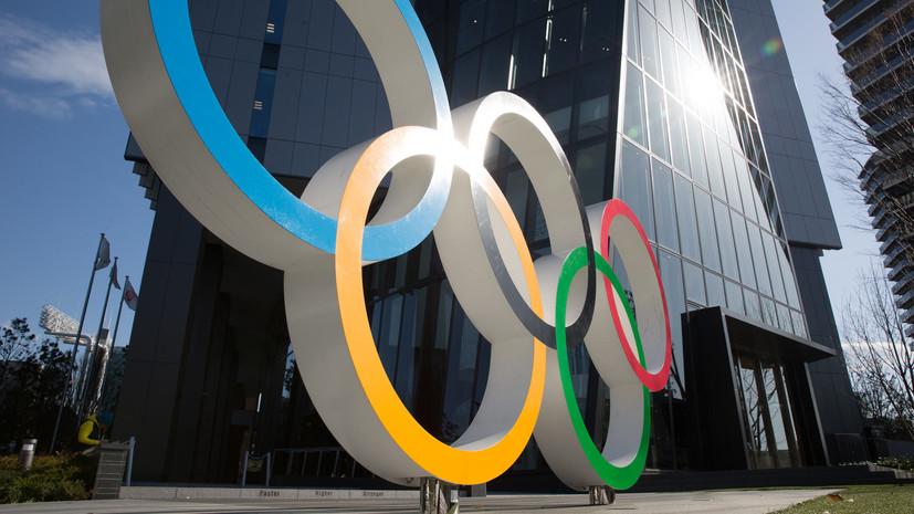 МОК выделит $800 млн на преодоление последствий пандемии и переноса Олимпиады