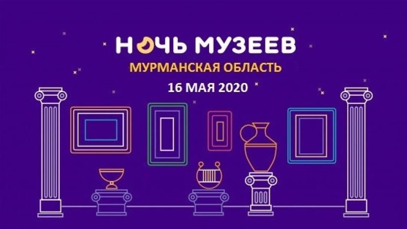 «Ночь в музее» в Мурманской области посвятят 75-летию Победы