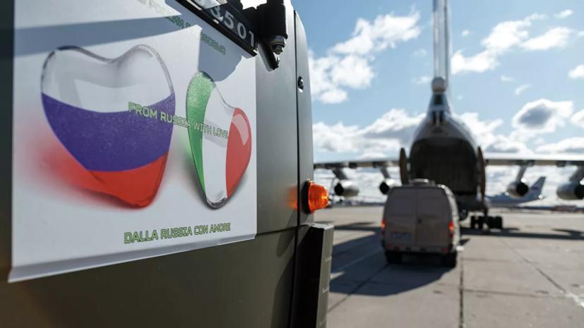 Из Италии вылетел последний самолет с российскими военными