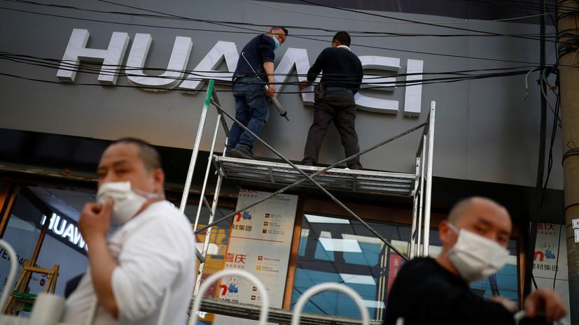 Помпео пообещал новые ограничения в отношении Huawei