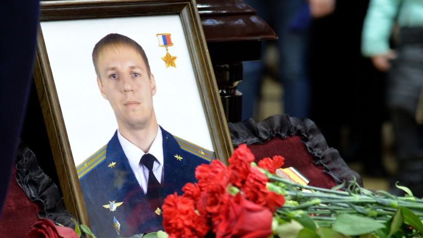 В Сирии установили памятную табличку в честь лётчика Романа Филипова