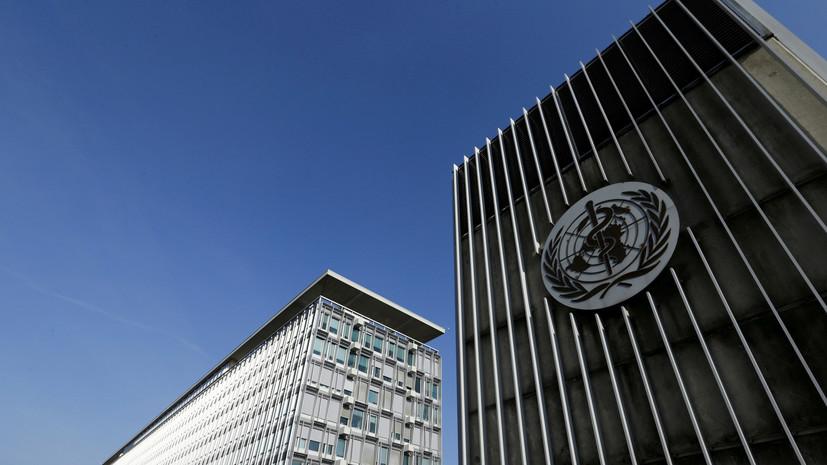 США допускают возобновление финансирования ВОЗ в уменьшенном объёме