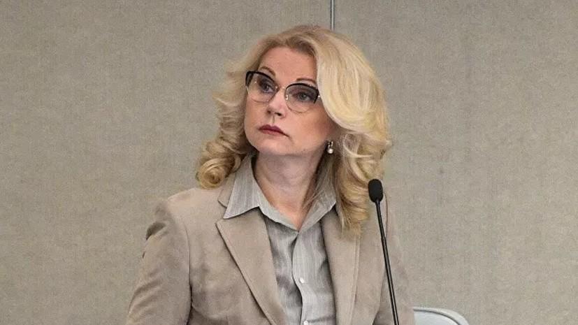 Голикова объяснила невыгодность занижения данных по коронавирусу