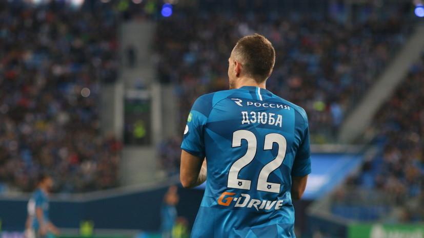 Сафонов не исключил, что Дзюба уже продлил контракт с «Зенитом»