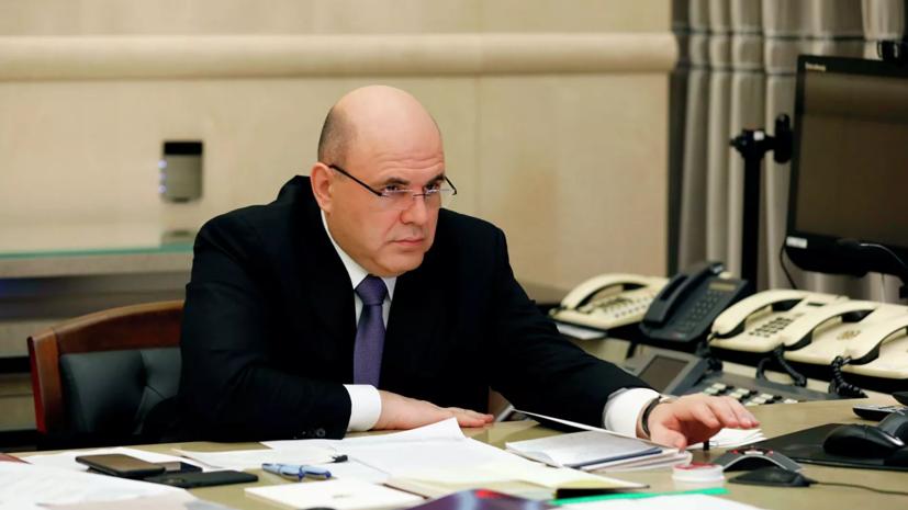 Мишустин вернулся к исполнению обязанностей премьер-министра России