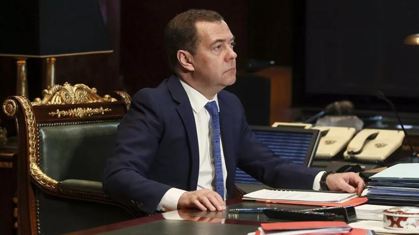 Медведев назвал главную задачу для России на ближайшее время