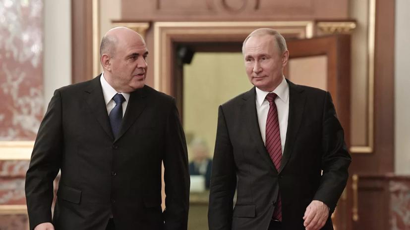 Путин поздравил Мишустина с избавлением от коронавируса