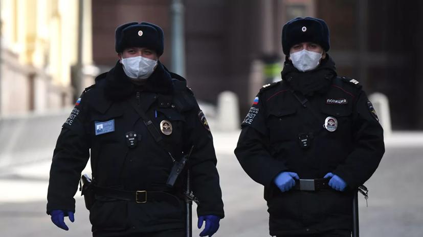 В Москве заявили о снижении ежедневного числа нарушений самоизоляции