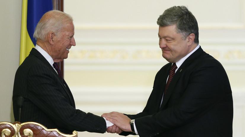 В Раде призвали расследовать записи разговоров, предположительно, Порошенко и Байдена