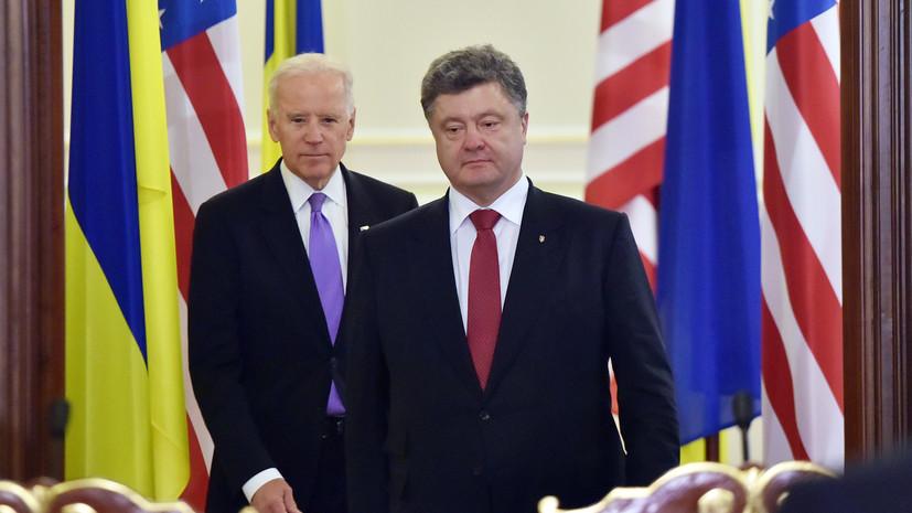 «Прямой факт внешнего управления»: на Украине опубликовали записи разговоров, предположительно, Порошенко и Байдена