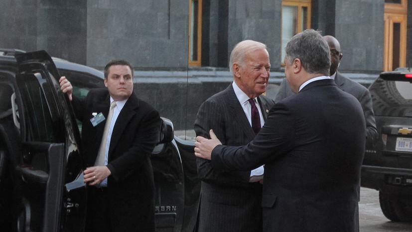 Представитель Байдена прокомментировал записи «разговоров с Порошенко»