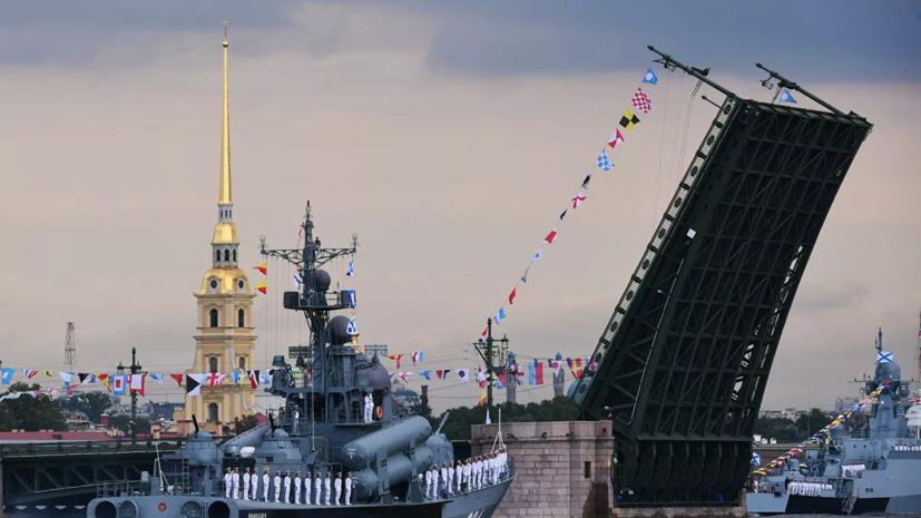 Почти 50 кораблей примут участие в военно-морском параде в Петербурге